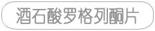 http://img.yikexin.com.cn酒石酸罗格列酮片
