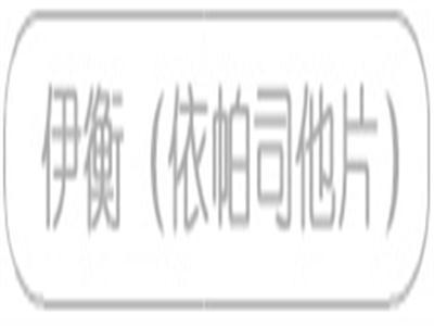 http://img.yikexin.com.cn伊衡--唯一针对糖尿病神经病变机制的药物