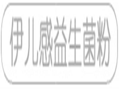 http://img.yikexin.com.cn伊儿感益生菌粉