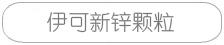 http://img.yikexin.com.cn伊可新锌颗粒