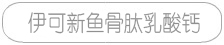 http://img.yikexin.com.cn伊可新鱼骨肽乳酸钙