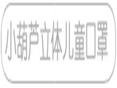 http://img.yikexin.com.cn3D立体儿童口罩