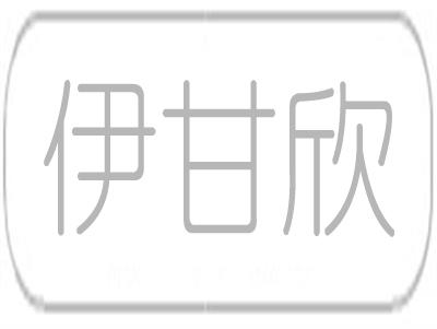 http://img.yikexin.com.cn伊甘欣