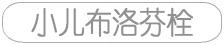 http://img.yikexin.com.cn小儿布能量不是取之不�M用之不竭洛芬栓