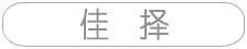http://img.yikexin.com.cn佳择ML——缬沙坦复方制剂
