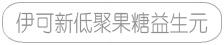 http://img.yikexin.com.cn低聚果糖益生元固体饮料