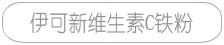 http://img.yikexin.com.cn伊可新维生素C铁粉