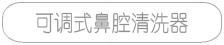 http://img.yikexin.com.cn可调式鼻腔清洗器