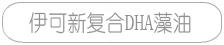 http://img.yikexin.com.cn复合DHA藻油