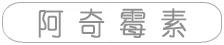 http://img.yikexin.com.cn阿奇霉素颗粒