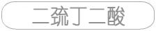http://img.yikexin.com.cn二巯丁二酸