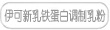 http://img.yikexin.com.cn伊可新乳铁蛋白调制乳粉