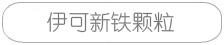 http://img.yikexin.com.cn伊可新铁颗粒