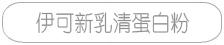 http://img.yikexin.com.cn伊可新乳清蛋白粉