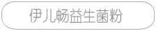 http://img.yikexin.com.cn伊儿畅益生菌粉