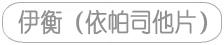 http://img.yikexin.com.cn伊衡--针对糖尿病神经病变机制的药物