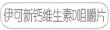 http://img.yikexin.com.cn伊可新钙维生素D咀嚼片