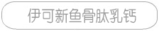 http://img.yikexin.com.cn伊可新鱼骨肽乳钙