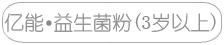 http://img.yikexin.com.cn亿能·益生菌粉(三岁以上)