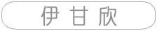 http://img.yikexin.com.cn伊?#24066;?/></li><li><i class=