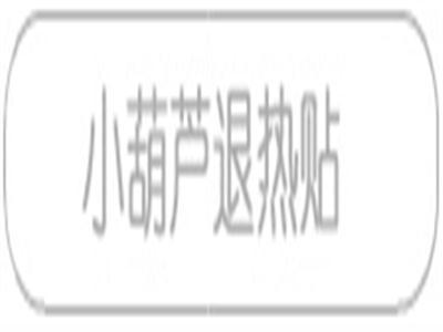 http://img.yikexin.com.cn退热贴