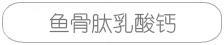 http://img.yikexin.com.cn鱼骨肽乳酸钙固体饮料