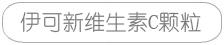 http://img.yikexin.com.cn伊可新维生素C颗粒