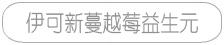 http://img.yikexin.com.cn伊可新蔓越莓益生元