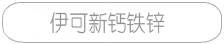 http://img.yikexin.com.cn伊可新钙铁锌