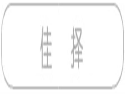 http://img.yikexin.com.cn佳择ML——国内首个缬沙坦复方制剂