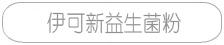 http://img.yikexin.com.cn益生菌粉系列
