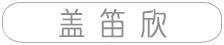 http://img.yikexin.com.cn蓋笛欣