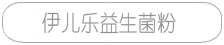 http://img.yikexin.com.cn伊儿乐益生菌粉