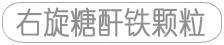 http://img.yikexin.com.cn右旋糖酐铁颗粒