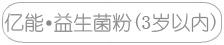 http://img.yikexin.com.cn亿能·益生菌粉(三岁以内)