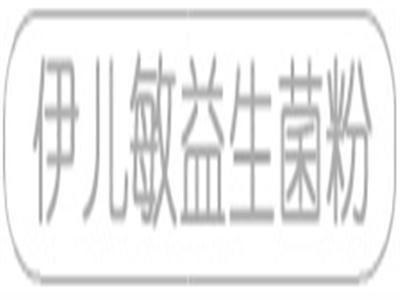 http://img.yikexin.com.cn伊儿敏益生菌粉