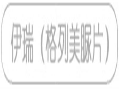 http://img.yikexin.com.cn伊瑞(格列美脲片)——新一代磺酰脲类口服降糖药
